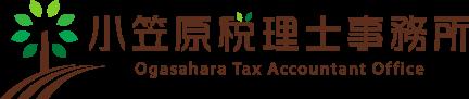 小笠原税理士事務所